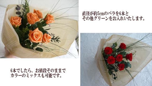 プリザーブドフラワー オリジナル花束