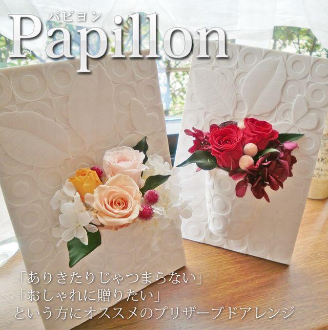 2wayスタイルのプリザーブドフラワー『Papillon』(パピヨン)